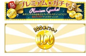 モッピーのプレミアムガチャで100ポイントが当りました!