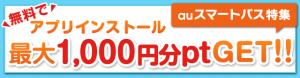 auスマートパスは解約しないでポイントサイトのアプリ無料ダウンロードで稼ぐ方が得(