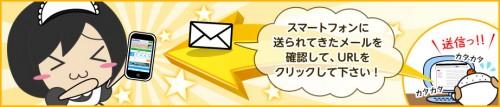 スマートフォンに送られてきたメールを確認してURLをクリックして下さい