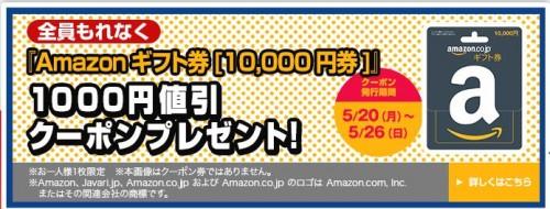 Amazonギフト券[10,000円券]』1,000円値引クーポンプレゼント