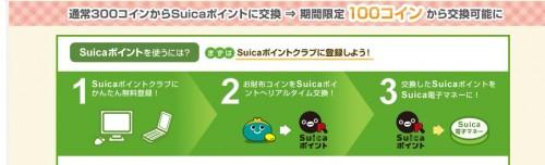 Suic交換キャンペーン