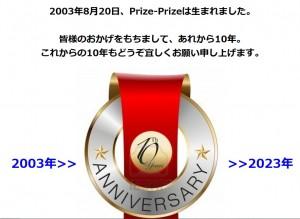 20130803pra10