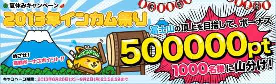 富士山の頂上を目指して500000pt山分けキャンペーン
