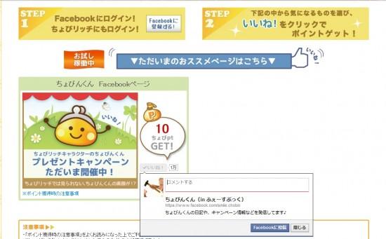 ちょびリッチFacebookページ
