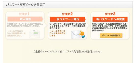仮パスワード発行用URLのご連絡メールのURLをクリック