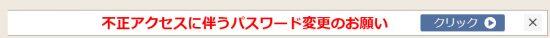 不正アクセスに伴うパスワード変更のお願い