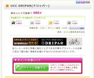 UCC DRIPAR(ドリッパー)のメルマガ手順1