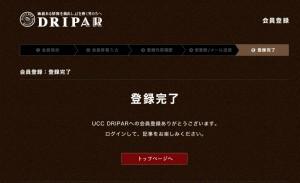 UCC DRIPAR(ドリッパー)のメルマガ手順3