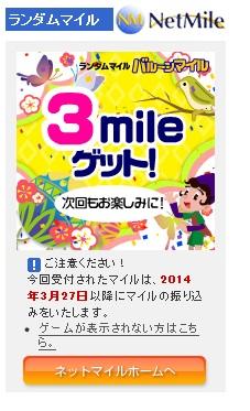 クリックマイル2マイル