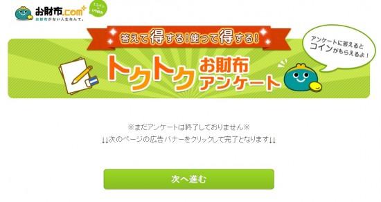 トクトクお財布アンケート2