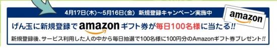 毎日抽選で100名様に100円分のAmazonギフト券プレゼントキャンペーン