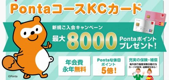 PontaコースKCカード入会キャンペーン