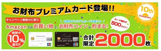 お財布プレミアムカード