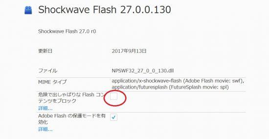 危険で出しゃばりなFlashコンテンツをブロックの項目にあるチェックを外す