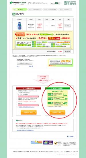 買い物かご|伊藤園の公式オンラインショップ「健康体」