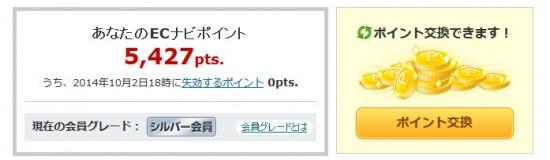 ecナビマイページ
