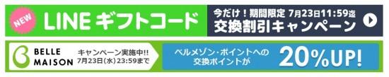 LINEギフトカード&ベルメゾンポイント交換UPキャンペーン