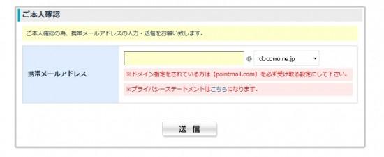 携帯のメールアドレスに認証メールを送信