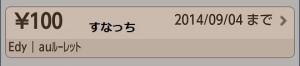 20140901ed2