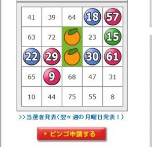 20140905フルーツメールビンゴ