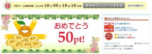 20141001あみだくじ50