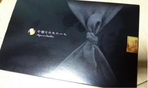 江戸堀プリンの今宵のカタラーナ1