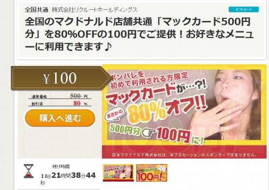 マックカード500円分」が100円で売られてる