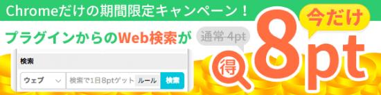 Chromeツールバーキャンペーン
