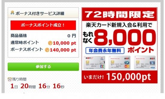楽天カード発行で7500円+8000pt