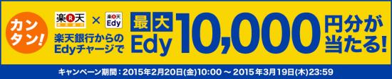 楽天銀行からのEdyチャージでEdy10,000円分が当たる!