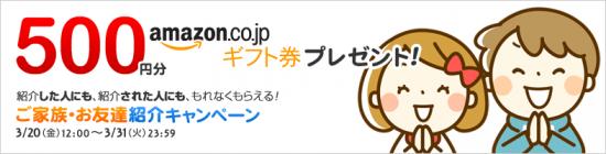 会員登録&買物でもれなくAmazonギフト券500円分プレゼント(2回目)