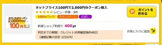 ネットプライス100円で2,000円分クーポン購入