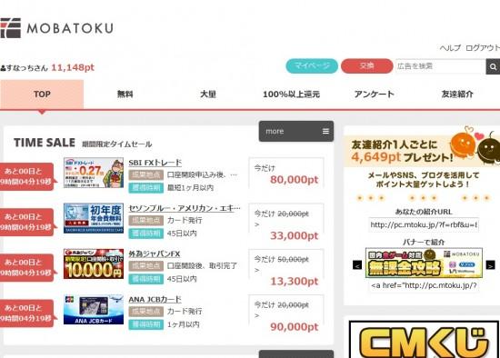 モバトク通帳PC版