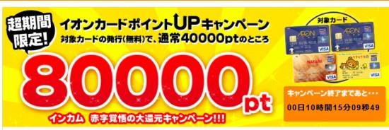 イオンカード発行で80,000pt(8,000円)がもらえるキャンペーン