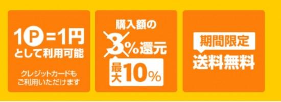 ハピタス堂書店最大10%ポイント還元キャンペーン