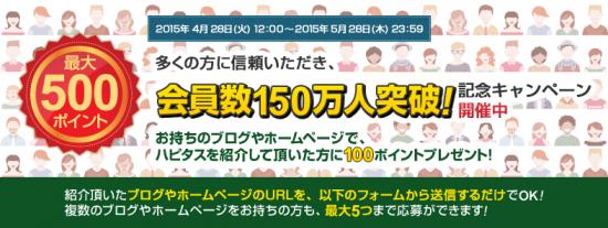 会員数150万人突破記念ブログ・ホームページで紹介で100ptキャンペーン