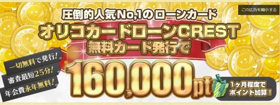 オリコカードローンCRESTカード発行で16,000円