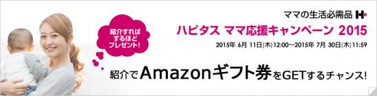 ハピタスの新規会員登録をするともれなくAmazonギフト券500円分プレゼントキャンペーン(3回目)