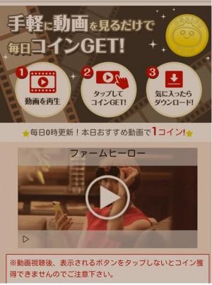お財布.comスマホ版に動画コンテンツが追加
