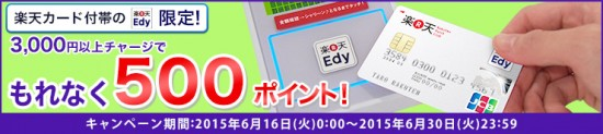 楽天カードに3,000円以上チャージしてもれなく500円キャンペーン