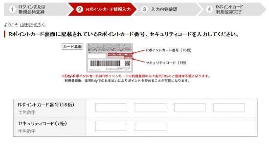 rポイントカード利用登録