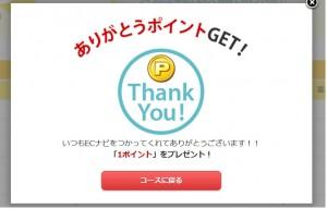 「ありがとうポイント」ゲット!