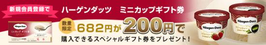 ハーゲンダッツ ミニカップギフト券 682円分を190円で購入