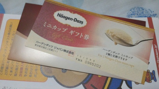 クーポンサイトのくまポンから購入したハーゲンダッツ ミニカップギフト券 682円分
