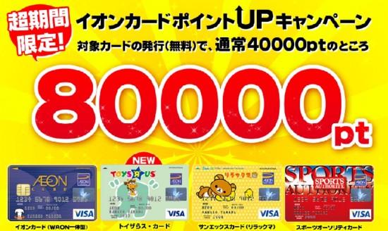 イオンカード発行で80,000ptキャンペーン