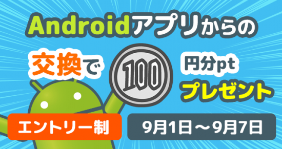 androidEx100CP-eyecatch