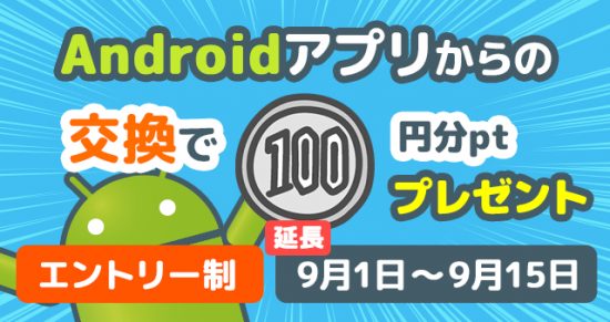 androidEx100CP-eyecatch2