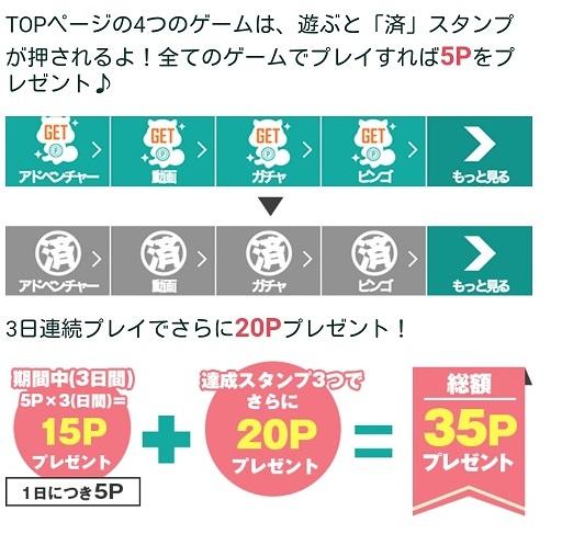 モッピー秋の大運動会キャンペーン2