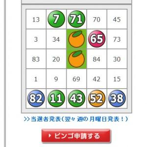 ビンゴゲーム  フルーツメール