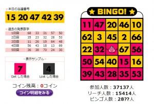 ビンゴゲーム-ちょびリッチ 2015-11-28 10-31-17
